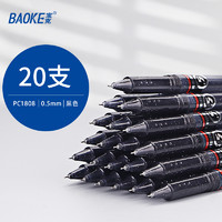 BAOKE 宝克 PC1808 中性笔 0.5mm 黑色 20支/盒