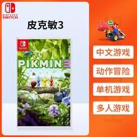 任天堂 switch NS游戏 皮克敏3 豪华版 Pikmin3 中文 现货即发