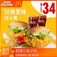 聚划算百亿补贴:McDonald's  麦当劳  经典麦辣汉堡双人餐  单次券