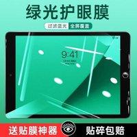 苹果ipad10.2钢化膜 2019/2020年新款ipad8第八代抗蓝光高清平板电脑保护玻璃贴膜防指纹PM143 *3件