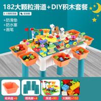 imybao/麦宝创玩 儿童积木桌子 80滑道积木+102大颗积木-4增高+6收纳盒