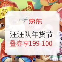 促销活动:京东 汪汪队年货节狂欢