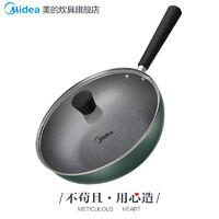 20日0点:Midea 美的 麦饭石不粘炒锅 28cm 墨绿色