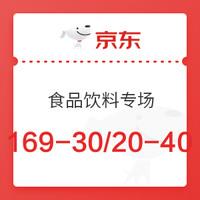 必买年货、必看活动:京东 食品饮料年货节专场