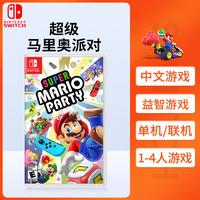 任天堂 Switch NS游戏 超级马里奥派对 玛丽奥聚会 中文版