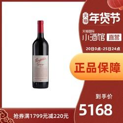 【直营】澳洲原装进口奔富葛兰许干红葡萄酒宴请聚会-单支装