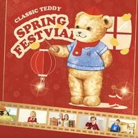 促销活动:京东 CLASSIC TEDDY精典泰迪 童装年货节