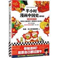 《半小时漫画中国史:中国传统节日》