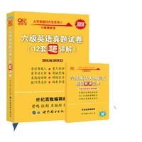 《六级英语真题试卷》12套