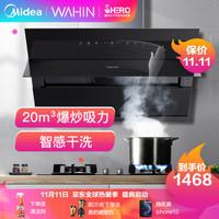 华凌(WAHIN)H7+HQ9-Y 烟灶套装 (液化气)(返京豆70000)