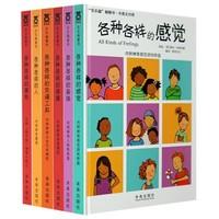 京东PLUS会员:《乐乐趣·各种各样系列》全套6册