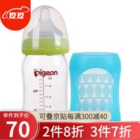 贝亲(Pigeon)宽口径玻璃奶瓶 婴儿奶瓶保护套宽口奶瓶安心组合套装160ml 蓝色AA117 *3件