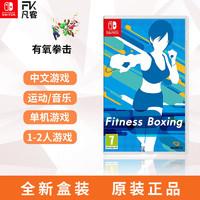 Nintendo 任天堂Switch NS游戏 Fit Boxing 有氧拳击 健身拳击 中文