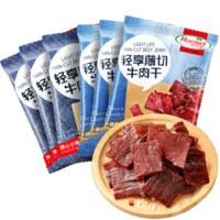 限地区:Hormel 荷美尔 牛肉干 一抹咸味*3袋+撩心小辣*3袋 *3件