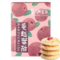 荣诚 蔓越莓酥休闲零食糕点 120g