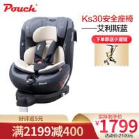 Pouch 帛琦安全座椅360°旋转安装 Ks30 艾利斯蓝,赠送K05餐椅