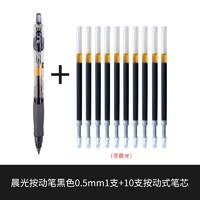 M&G 晨光 GP1008 中性笔 黑色 0.5mm 1支+10支按动式笔芯