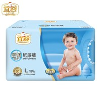 宜婴 婴儿空调纸尿裤 L108片 *3件