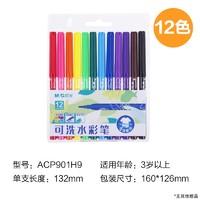 M&G 晨光 ACP901H9 儿童水彩笔 12色 PVC袋装