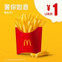 天猫U先:McDonald's 麦当劳 薯条(中) 单次券