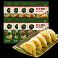 京东PLUS会员: bibigo 必品阁 韩式煎饺 250g*8包