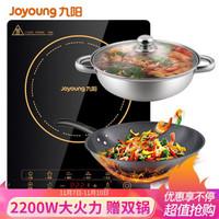 九阳(Joyoung)电磁炉 电池炉 2200W一键爆炒 家用火锅套装 定时功能 21HEC05 赠汤锅+炒锅