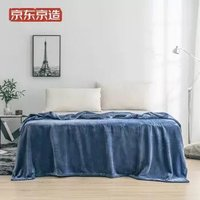 J.ZAO 京东京造 超柔法兰绒毯子 午夜蓝 150*200cm