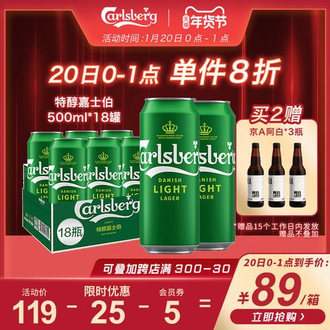 Carlsberg特醇嘉士伯啤酒500ml*18罐装整箱精选小麦酿制醇香口感a