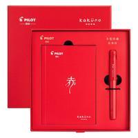 PILOT 百乐 KaKuno FKA-1SR 笑脸钢笔 赤红限量版礼盒装 *3件
