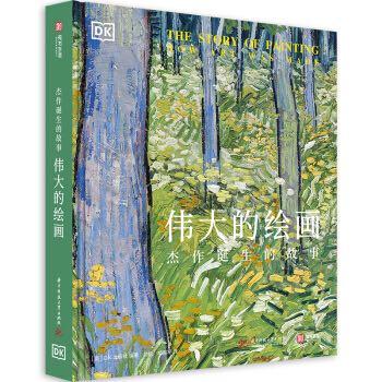 《DK伟大的绘画:杰作诞生的故事》(精装)