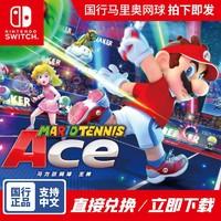 任天堂 Nintendo Switch 兑换卡 国行 马力欧网球 王牌 游戏兑换卡