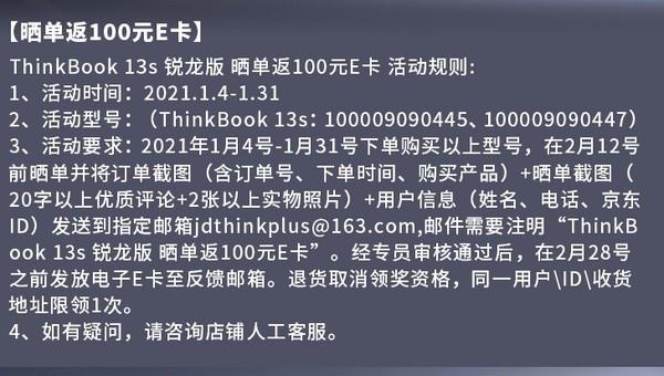 ThinkBook 13s 锐龙版2021款 13.3英寸笔记本电脑(R5-4600U、16GB、512GB、高色域)