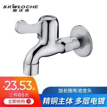 斯沃奇(SKWLOCHE)快开拖布池 洗衣机龙头 单冷家用水嘴4分接口铜材质水龙头 *3件