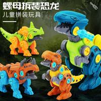 四个装恐龙拼装玩具套装