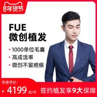 新生植发 FUE微创植发技术