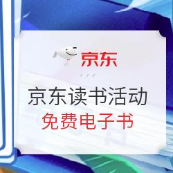促销活动 : 京东 京东读书App福利