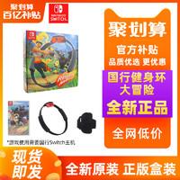 任天堂switch原装健身环大冒险套装游戏卡ns卡带nintendo兑换卡体感健身运动环ringfit配件