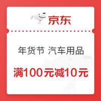 京东商城 年货节 自营汽车用品 优惠券
