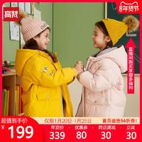 高梵童装2020新款儿童羽绒服中长款女童羽绒服白鸭绒冬季正品品牌