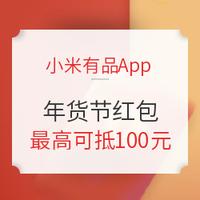 小米有品App年货节红包 春节不打烊,百万福利等你来领~
