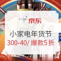 促销活动:京东年货节 小家电专场活动