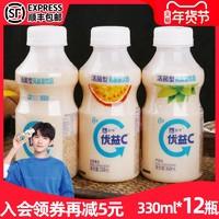 蒙牛優益C活菌型乳酸菌飲品發酵乳原味蘆薈味330ml*12瓶裝整箱
