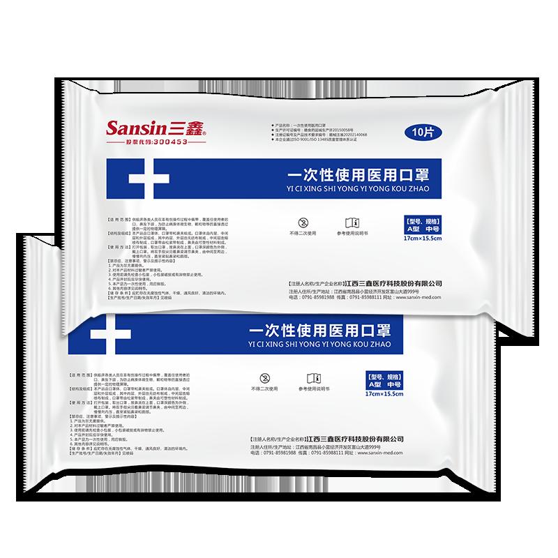 Sansin 三鑫 一次性医用口罩 50只装
