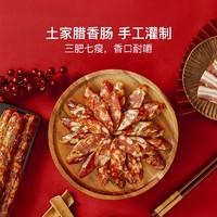 网易严选 祺宴 春节腊味礼盒 1.5千克(5袋装)