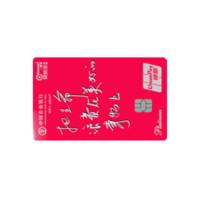 ABC 农业银行 吴晓波频道联名系列 信用卡白金卡 红色美好版