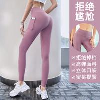 瑜伽裤健身服女高腰提臀紧身收腹蜜桃速干跑步运动套装秋冬款外穿