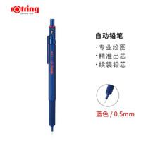 rOtring 红环 自动铅笔 600系列蓝色0.5mm 全金属笔身专业绘图 *2件