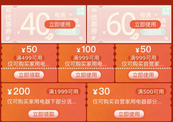 必看活动:京东 年货节 家电开门红