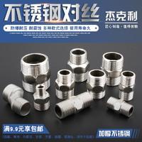 不锈钢对丝接头变径双外丝直接加长2分转3分4分变6分1寸水管配件