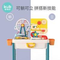 可优比儿童积木桌多功能兼容乐高大颗粒1-2宝宝3-6岁儿童玩具  城市交通套装】桌椅+99粒交通积木